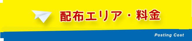 配布エリア・ポスティング料金